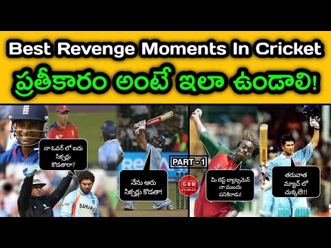 5 Best Revenge Moments In Cricket History Telugu | Part 1 | GBB Studios