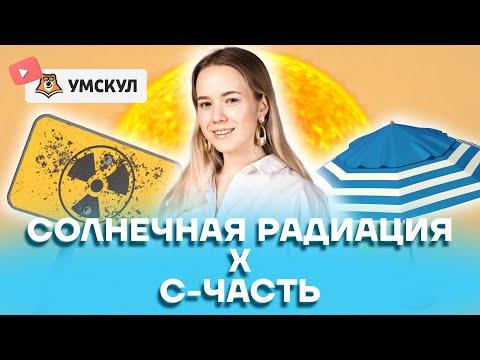 Солнечная радиация х С-часть (задания №28,29) | География ЕГЭ 2022 | Умскул