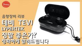 Lypertek TEVI 정말 좋은 블루투스 이어폰인가? 정확하게 말씀드리겠습니다. #오디오 #블루투스 #이어폰 #테비 #TEVI #리뷰