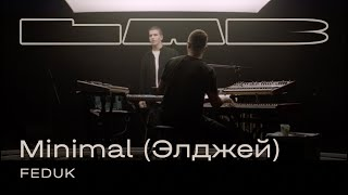 Feduk, Therr Maitz 一 Минимал (Элджей) / LAB с Антоном Беляевым