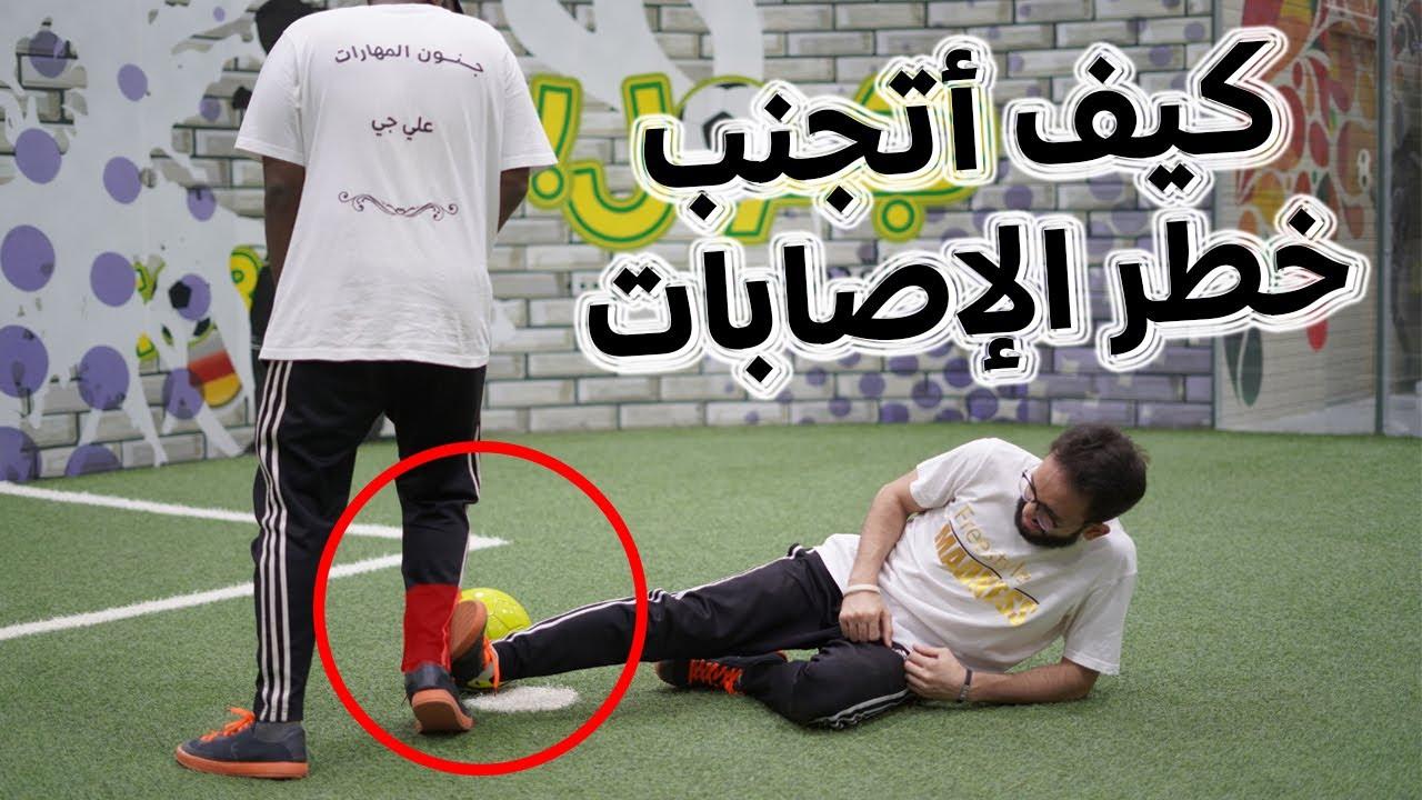 كيف أتجنب خطر الإصابات في المباريات ؟    4 حاجات لازم تعرفها ⚽️ جنون المهارات ❤️