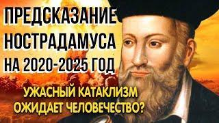 Нострадамус 2020-2025. Кто спасется!!! Шокирующие предсказания Нострадамуса. Будущее человечества.