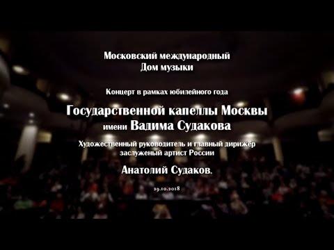 Концерт Государственной капеллы Москвы имени Вадима Судакова в Московском международном доме музыки
