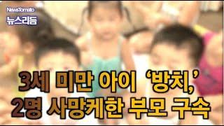 3세 아동 안전 전수조사, 학대 의심사례 3건 확인