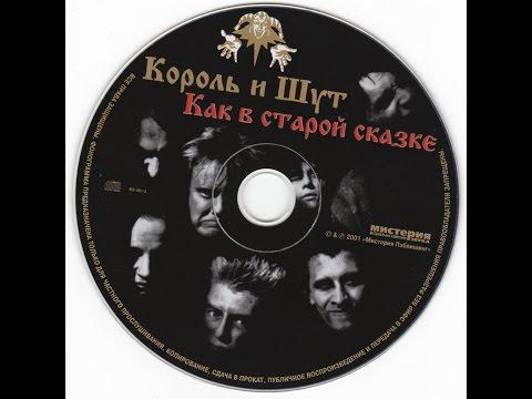 Король и шут - Как в старой сказке (альбом, 2001)