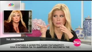 Entertv: Δήμητρα Λιάνη Παπανδρέου: Όλη η αλήθεια για τη διάρρηξη στη μεζονέτα της
