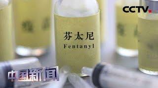 [中国新闻] 美指责中国为其国内芬太尼类物质主要来源 中国外交部:完全与事实不符 | CCTV中文国际