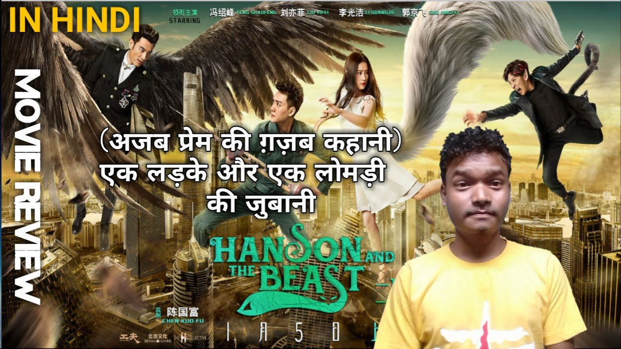 Download Hanson and the Beast (Sunehri Lomdi) - Movie Review