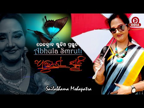 Ollywood Singer || Sailabhama || Journey Of Life