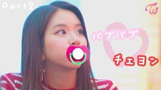 【TWICE】チェヨンの行動が赤ちゃんすぎて♡ (Part2)