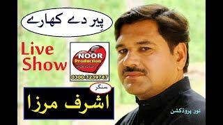 Peer De Kharrey - Salam - Singer Ashraf Mirza - Latest Saraiki And Punjabi Song - Sad Poetry