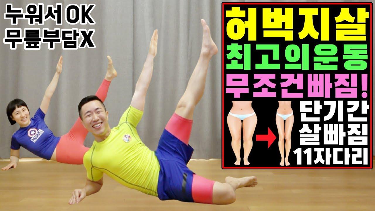 허벅지살 다리살 최고의 운동