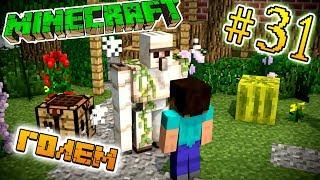Майнкрафт 31 ДОМАШНИЙ ГОЛЕМ. ВЫЖИВАНИЕ. Игровой мульт Minecraft