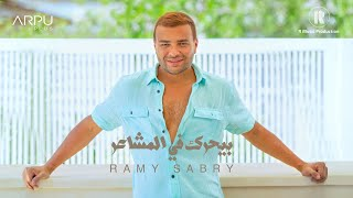 Ramy Sabry - Beyharak Fi Elmashaer [Lyrics video] | رامي صبري - بيحرك في المشاعر
