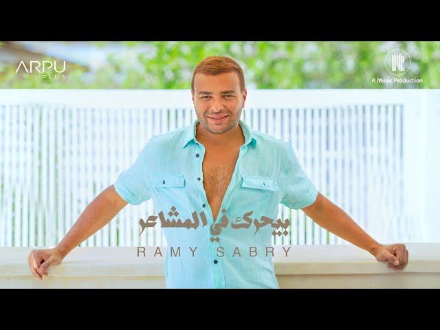 Ramy Sabry - Beyharak Fi Elmashaer [Lyrics video]   رامي صبري - بيحرك في المشاعر
