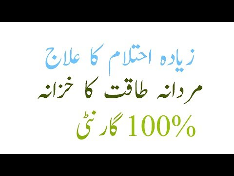 Ehtelam||Ehtelam rokne ka desi in urdu||Ehtelam Treatment by Health