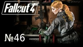 Прохождение Fallout 4 Выживание 46 Вот и все.