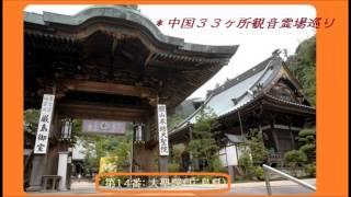 ●中国33ヶ所観音霊場めぐりスライド・ショー!