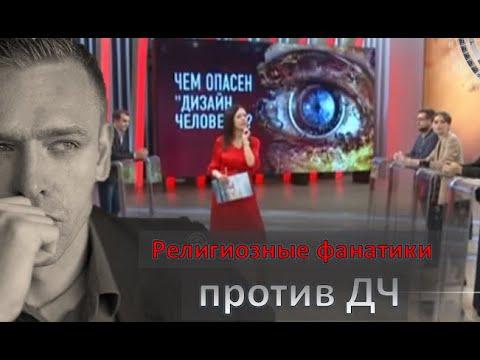 """""""Чем опасна секта Дизайн Человека"""" . ТВ-передача . ДЧ-разбор."""