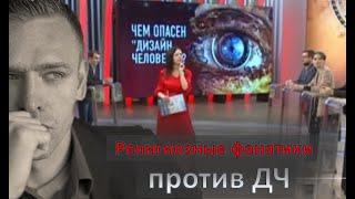 AndquotЧем опасна секта Дизайн Человекаandquot . ТВ-передача . ДЧ-разбор.