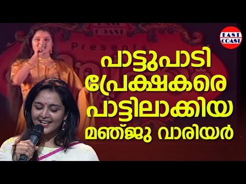 Kilukkam 97 Stage Show | Song: Pancha Varnna Painkili | Manju Warrier