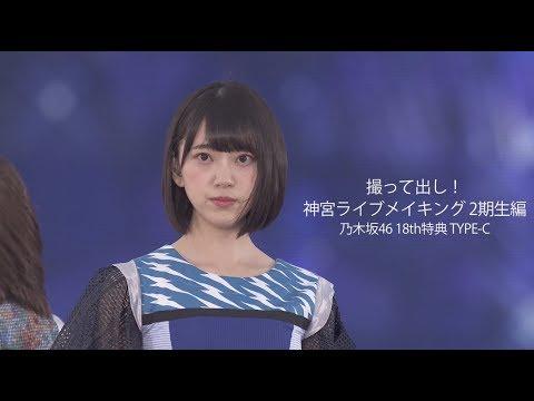乃木坂46「撮って出し!神宮ライブメイキング」2期生編