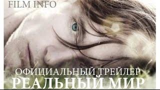 Реальный мир (2015) Официальный трейлер