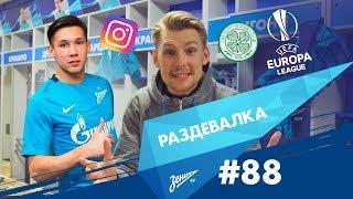 Раздевалка на «Зенит-ТВ»: выпуск №88