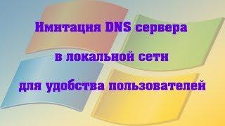 имитация DNS сервера в локальной сети для удобства пользователей