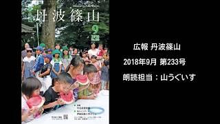 【音声版】広報 丹波篠山 2018年9月 第233号