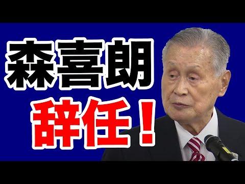 #420 【阿比留瑠比】森喜朗「集団リンチ」の狂乱