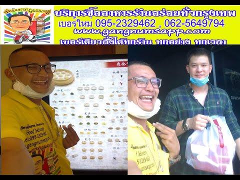Gangnumsappเดลิเวอรี่บริการซื้อส่งอาหารกรุงเทพ24ชั่วโมงร้านอาหารจีนติ่นไท่ฟงทองหล่อDintaifung