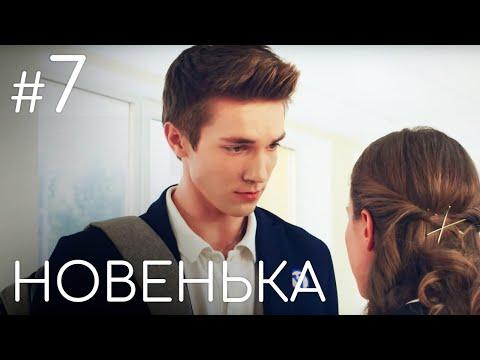 Сериал Новенькая. Серия 7   ДЕТЕКТИВНАЯ МЕЛОДРАМА (English Subtitles)