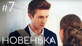 Сериал Новенькая. Серия 7 | ДЕТЕКТИВНАЯ МЕЛОДРАМА