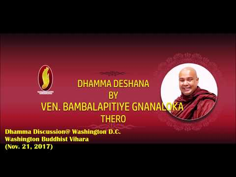 Ven. Bambalapitiye Gnanaloka Thero - Washington DC-Nov. 21, 2017
