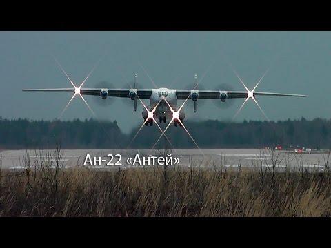 Антонов Ан-22А - Гигант ВТА / RF-09328 Кубинка взлет