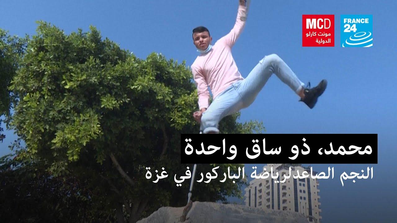 محمد، ذو ساق واحدة النجم الصاعد لرياضة الباركور في غزة  - نشر قبل 13 ساعة