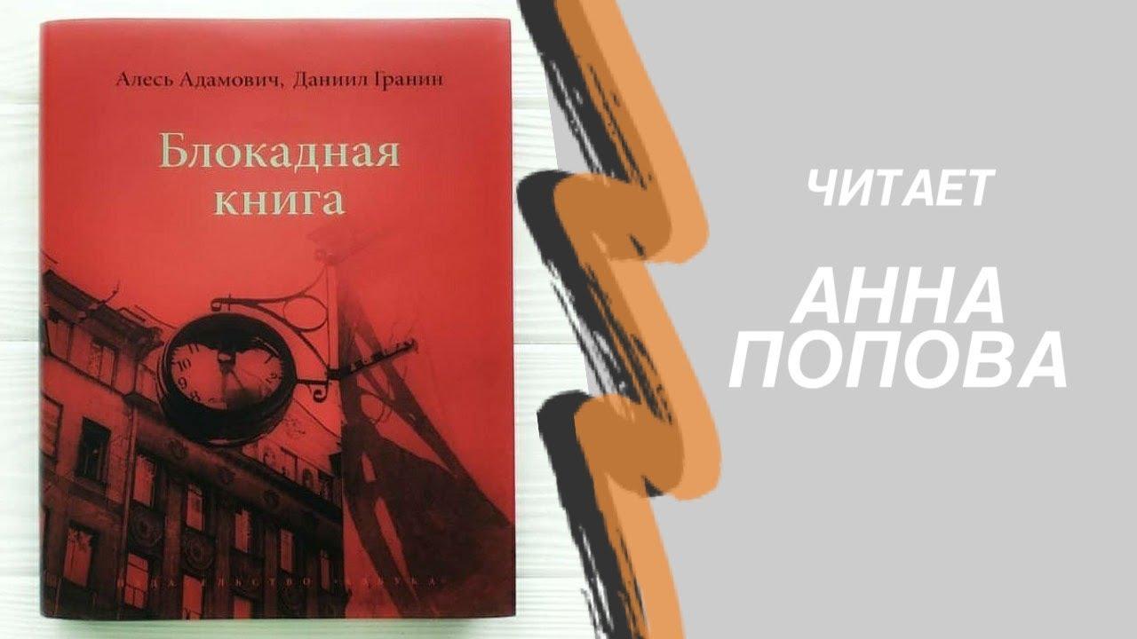 """Выпуск №9 """"Блокадная книга"""" уже сегодня в 12:00 с Анной Поповой!"""