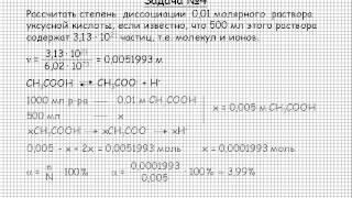 123  Общая химия Растворы Теория электролитической диссоциации  Электролитическая диссоциация  Задача №4