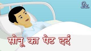 Hindi Animated Story - Sonu Ka Pet Dard | सोनू का पेट दर्द | Sonu's stomach ache