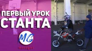 Пробный урок станта в мотошколе - Мото-Образ | Cтантрайдинг MotoGirl