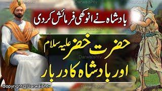 Hazrat Khizar Story - Khizar A.S Aur Badshah ka Waqia - Khizar A.S documentary Dilchasp Urdu Waqiat