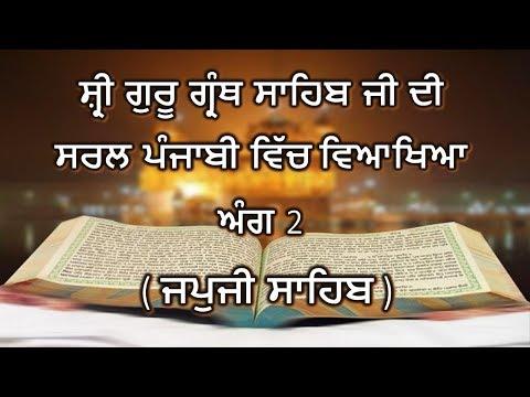 Shri Guru Granth Sahib G Punjabi Translation Page 2 || Japuji Sahib ||