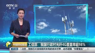[中国财经报道]工信部:我国行政村光纤4G覆盖率超98%| CCTV财经