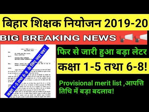 Download Bihar shikshak niyojan|Today latest updates!1-5&6-8!Official लेटर ऑनलाइन आपत्ति,Provisional merit!