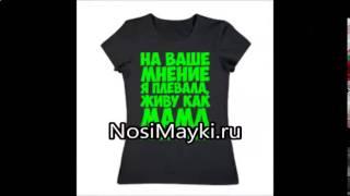 детские футболки оптом уфа(http://nosimayki.ru/catalog/child - интернет магазин футболок, приглашает Вас за покупками. У нас Вы можете заказать детску..., 2017-01-08T10:32:42.000Z)