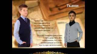 Школьная форма для мальчиков - все о коллекциях одежды для школы(, 2014-03-20T06:30:24.000Z)