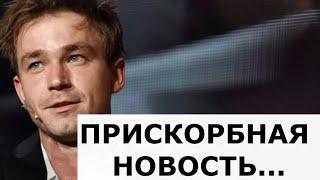 УМЕР ИЗВЕСТНЫЙ АКТЕР АЛЕКСАНДР ПЕТРОВ