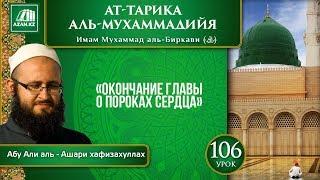 «Ат-Тарика аль-Мухаммадийя». Урок 106. Окончание главы о пороках сердца   Azan.kz