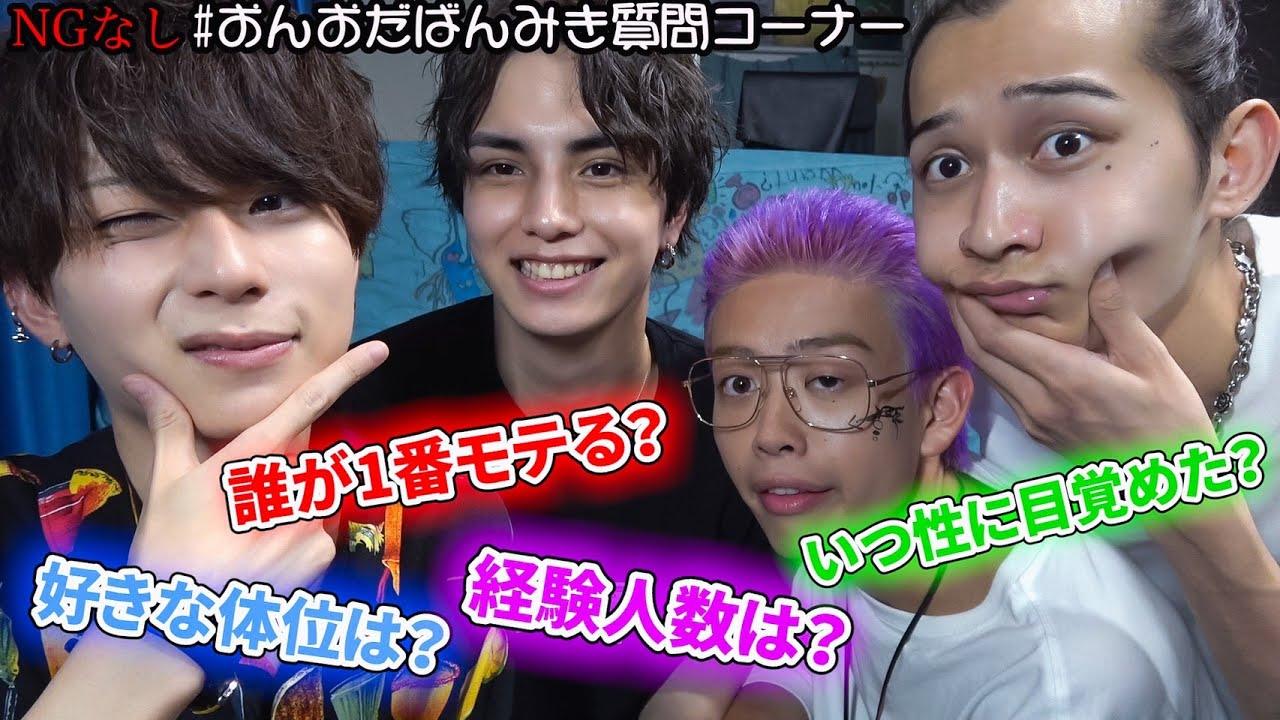【NGなし】おんおだばんみき質問コーナー!!